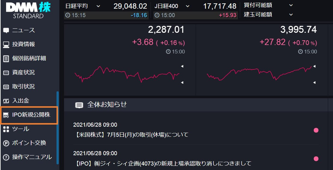 DMM株,IPO抽選申込方法