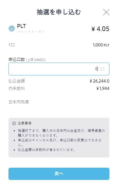 コインチェック,IEO参加方法