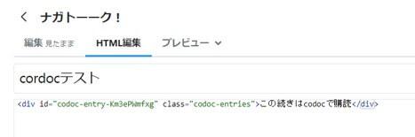 codocはてなブログ使い方