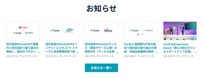 Funds,最新キャンペーン