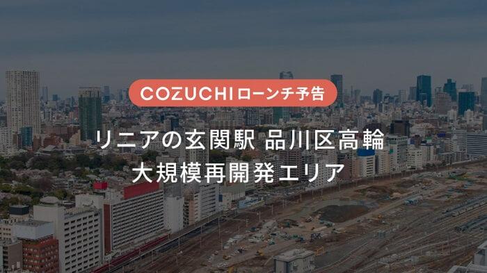 COZUCHI,品川駅前 再開発エリア3区分レジファンド