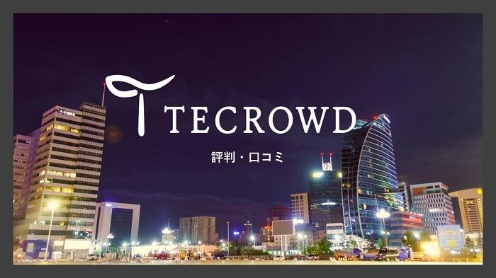 テクラウド,評判・口コミ