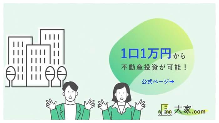 大家.com,公式ページ
