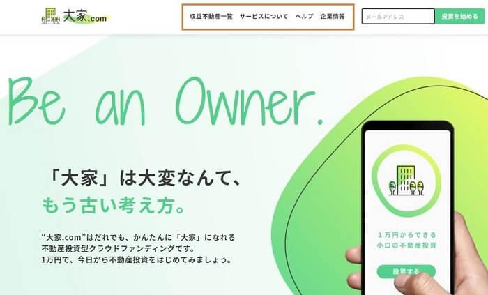 大家.com,公式ページ口コミ