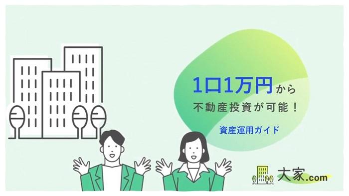 大家.com,資産運用ガイド