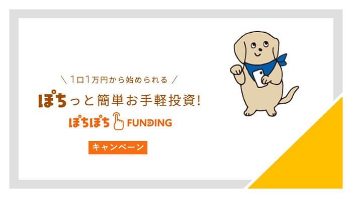 ぽちぽちファンディング,キャンペーン