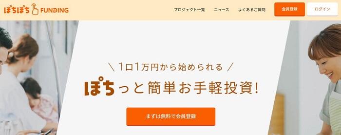 ぽちぽちファンディング,最新キャンペーン