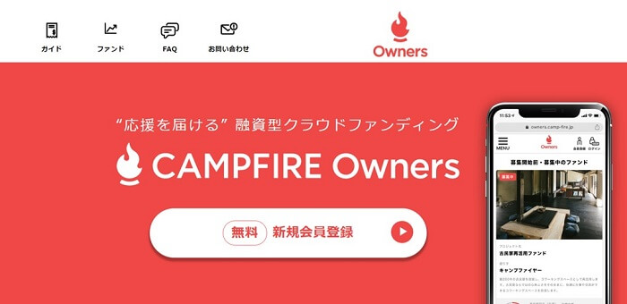 CAMPFIRE Owners,最新キャンペーン