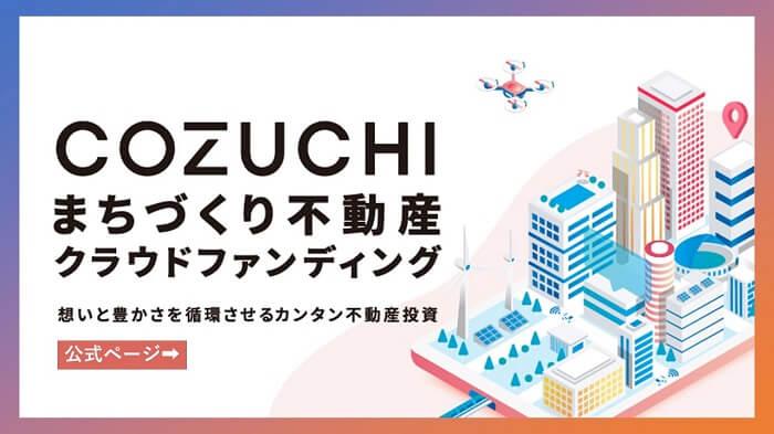 COZUCHI,こづち,公式ページ