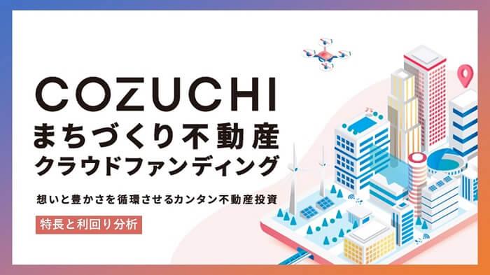 COZUCHI,こづち,特長と利回り分析