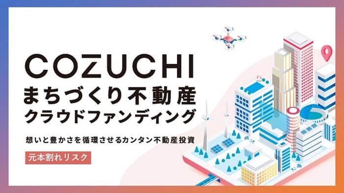 COZUCHI,元本割れリスク
