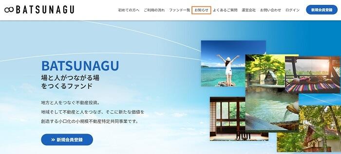 BATSUNAGU,最新キャンペーン