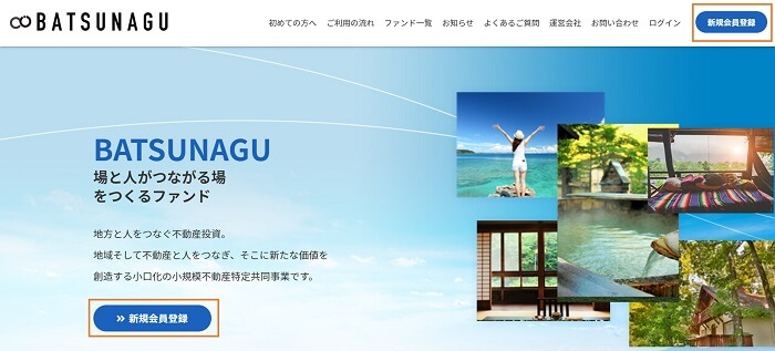 BATSUNAGU,会員登録方法