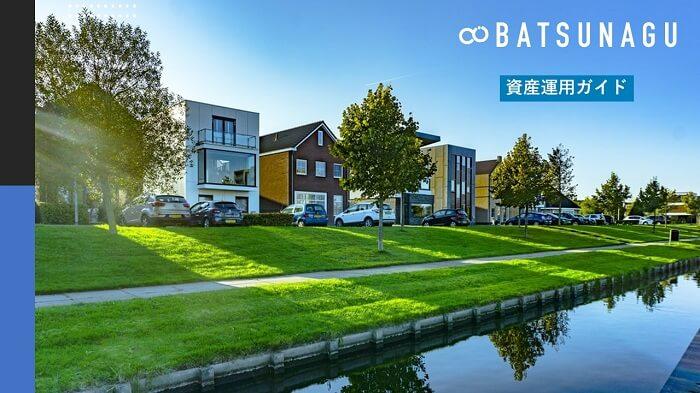 BATSUNAGU,資産運用ガイド