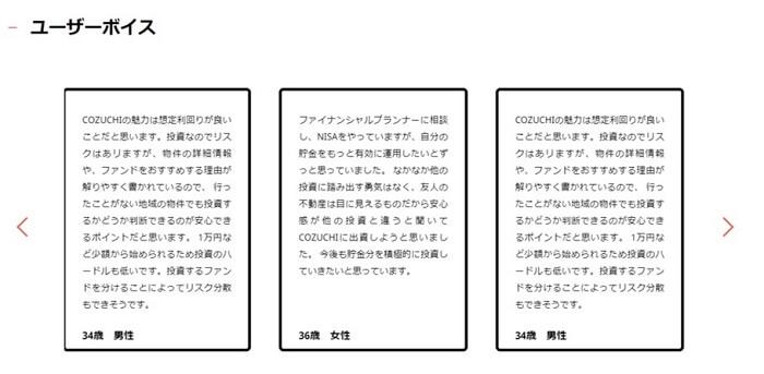 COZUCHI,公式ページ口コミ