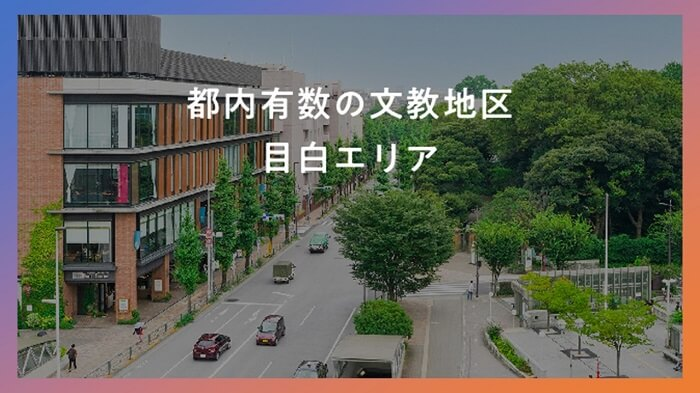 COZUCHI,豊島区目白 区分マンション