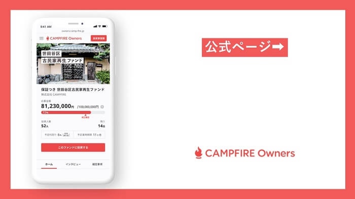 CAMPFIRE Owners,公式ページ