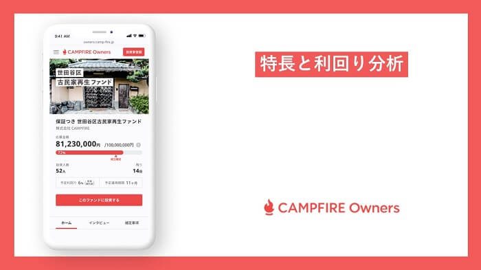 CAMPFIRE Owners,特長と利回り分析