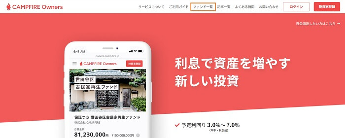 CAMPFIRE Owners,保証の有無を調べる方法