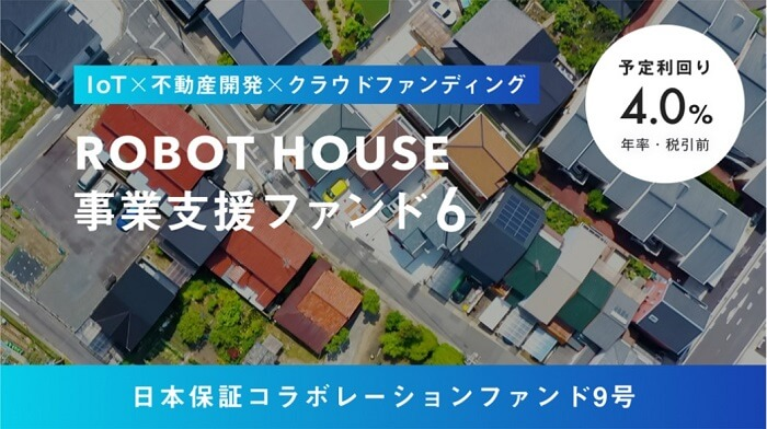 ROBOT HOUSE事業支援ファンド6