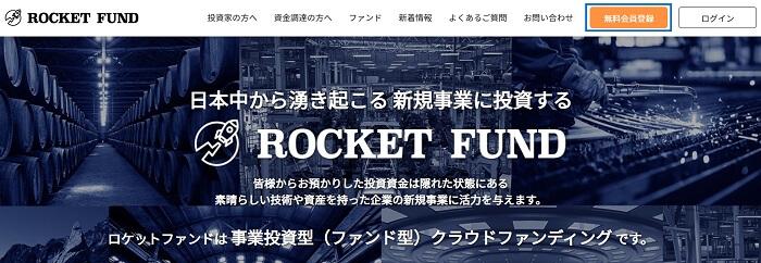ロケットファンド,会員登録方法