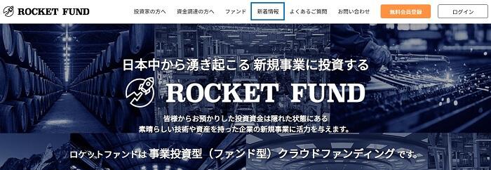 ロケットファンド,最新キャンペーン