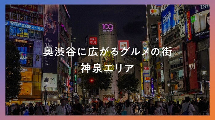 COZUCHI,渋谷区神泉エリア区分店舗