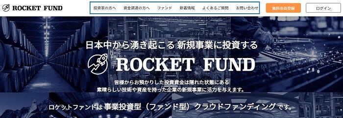 ロケットファンド,公式ページの口コミ