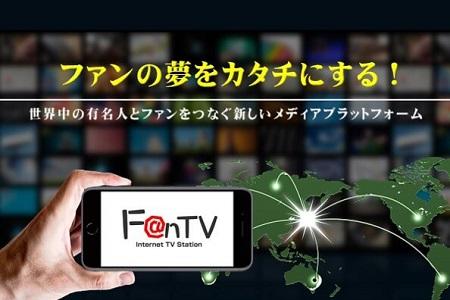 fanTV,株主優待