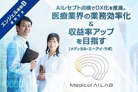 Medical AI LAB,株主優待