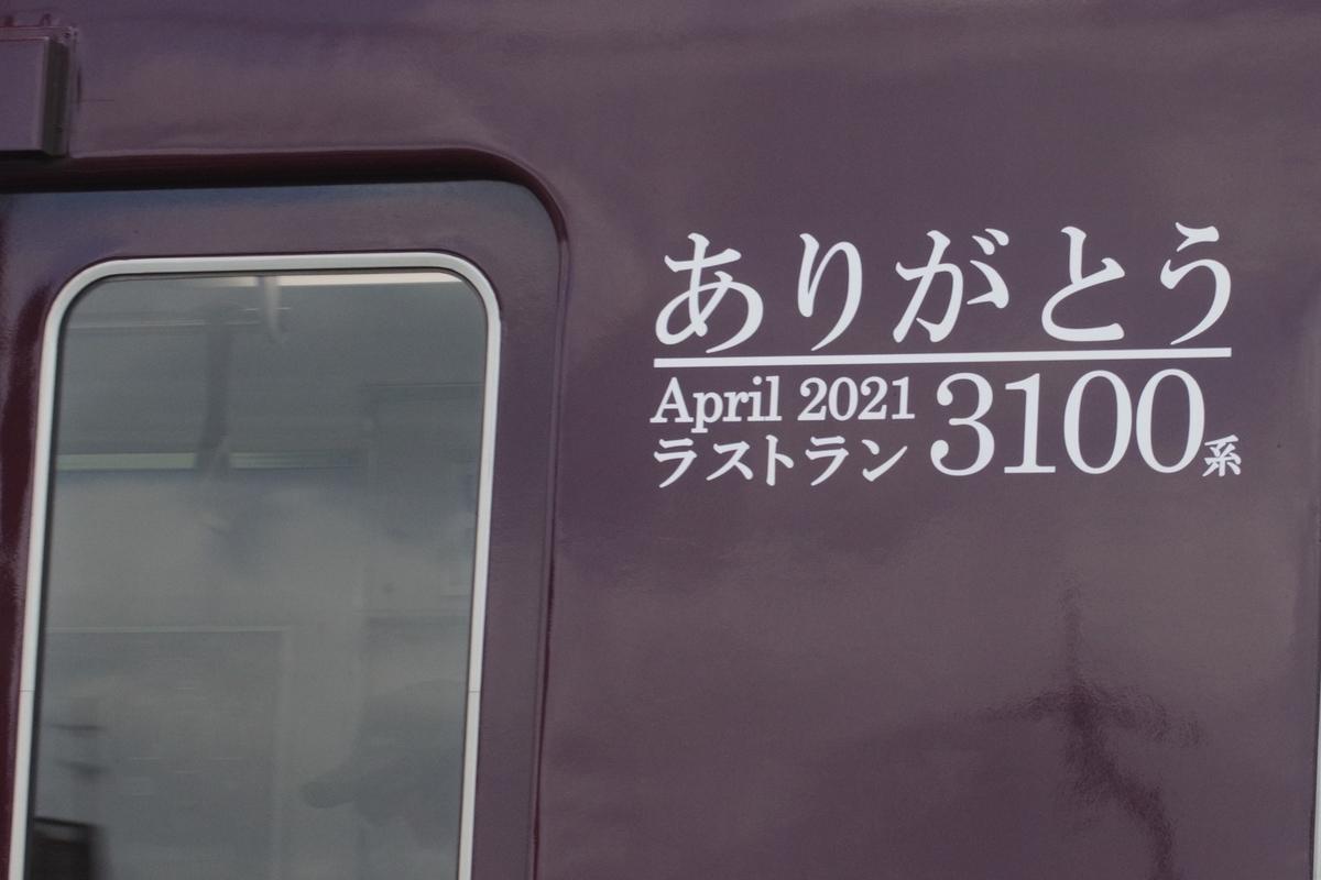 f:id:nise-kyotojin:20210418211450j:plain