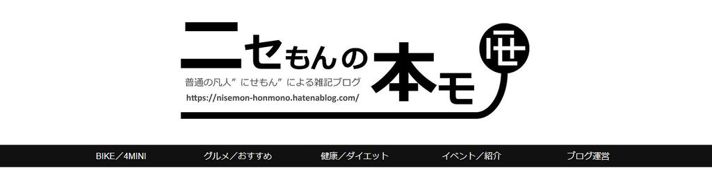 f:id:nisemon_honmono:20190103214447p:plain