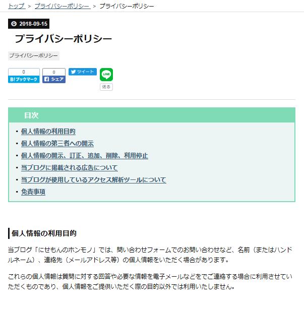 f:id:nisemon_honmono:20190105120525p:plain