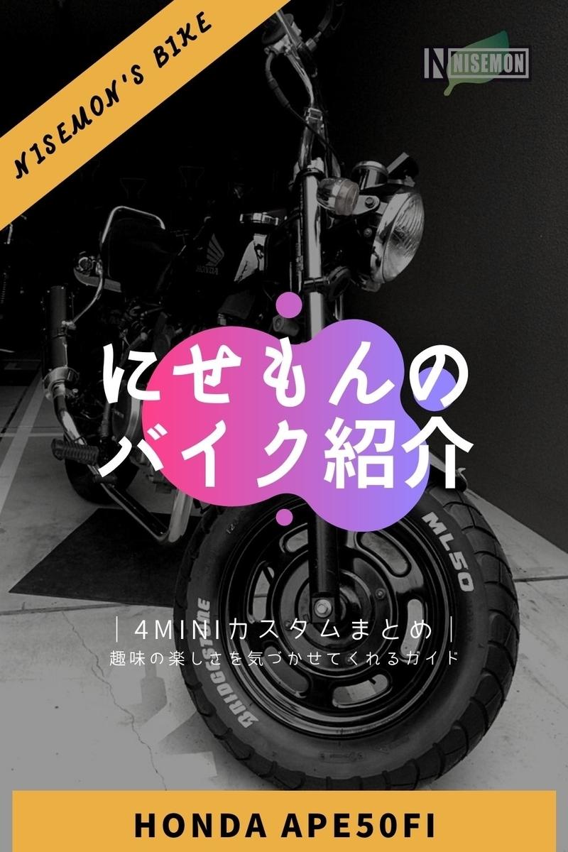 f:id:nisemon_honmono:20201125231252j:plain