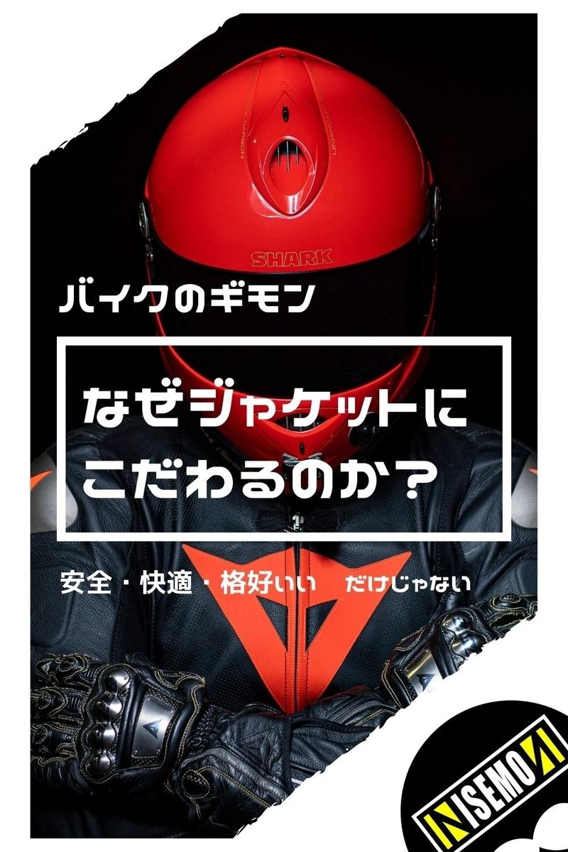 f:id:nisemon_honmono:20210205214006j:plain