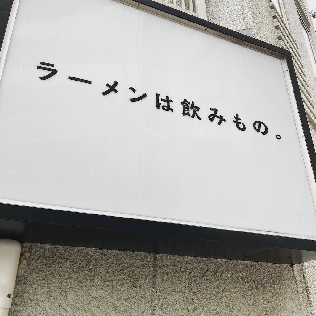 f:id:nisemon_honmono:20210924230910j:image
