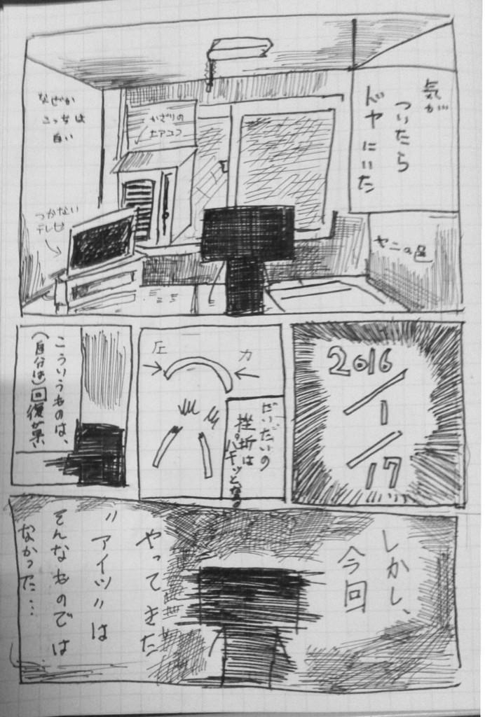 f:id:nisemono_san:20161001095308j:plain