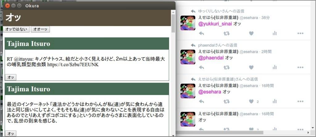 f:id:nisemono_san:20161023123129j:plain