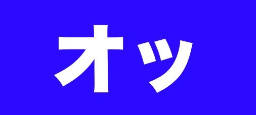 f:id:nisemono_san:20161023131836j:plain