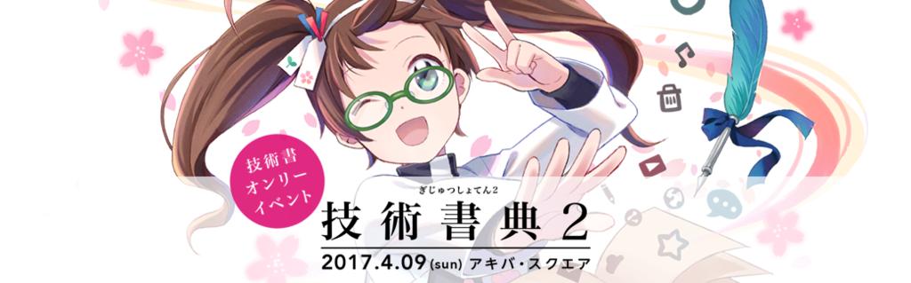 f:id:nisemono_san:20170408030336p:plain