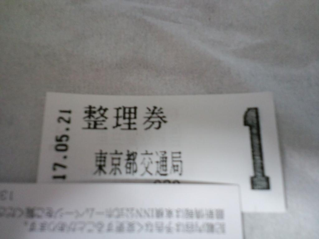 f:id:nisesuka:20170521215721j:plain