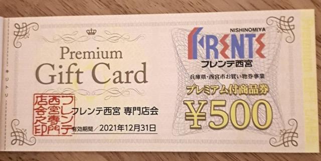 f:id:nishi-city1:20211001132752j:plain