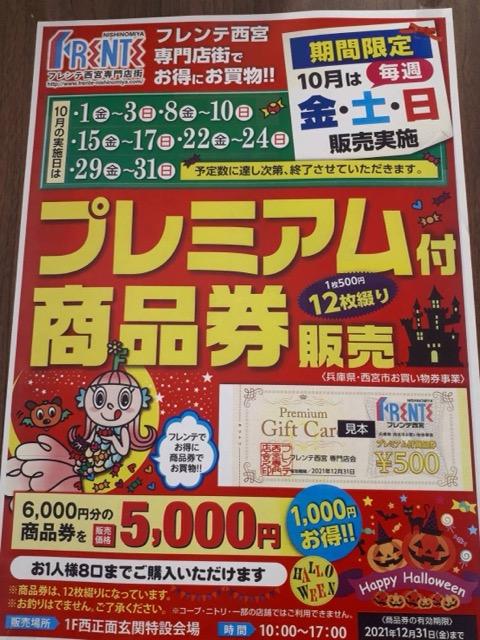 f:id:nishi-city1:20211001132936j:plain