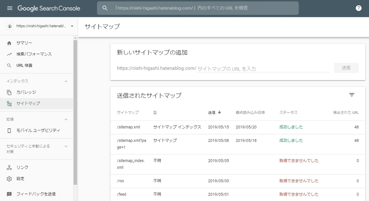 f:id:nishi-higashi:20190520211504j:plain