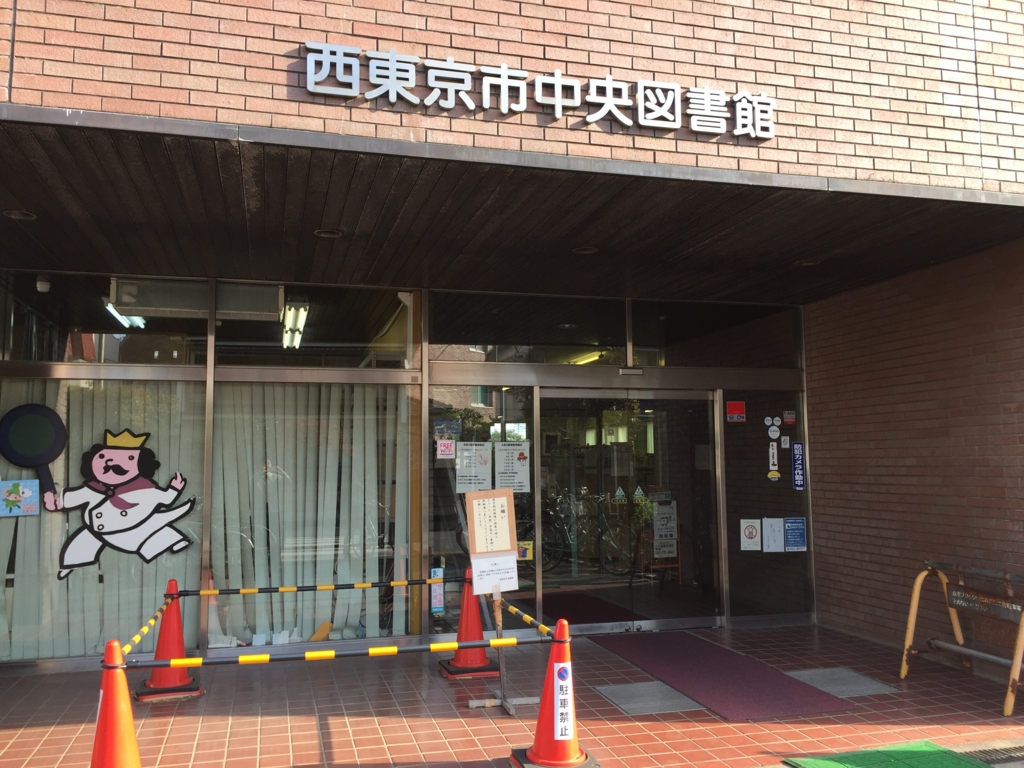 f:id:nishi-tokyoite:20170505200913j:plain