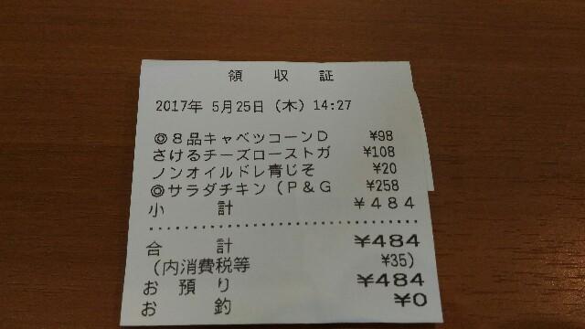 f:id:nishi0001:20170525184428j:image