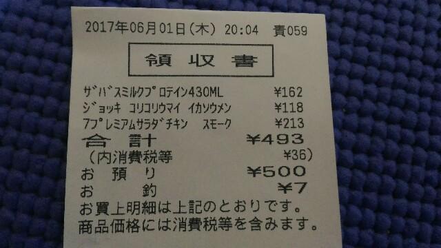 f:id:nishi0001:20170601203202j:image