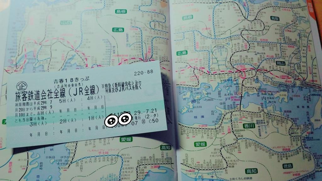 f:id:nishi0001:20170728120726j:plain