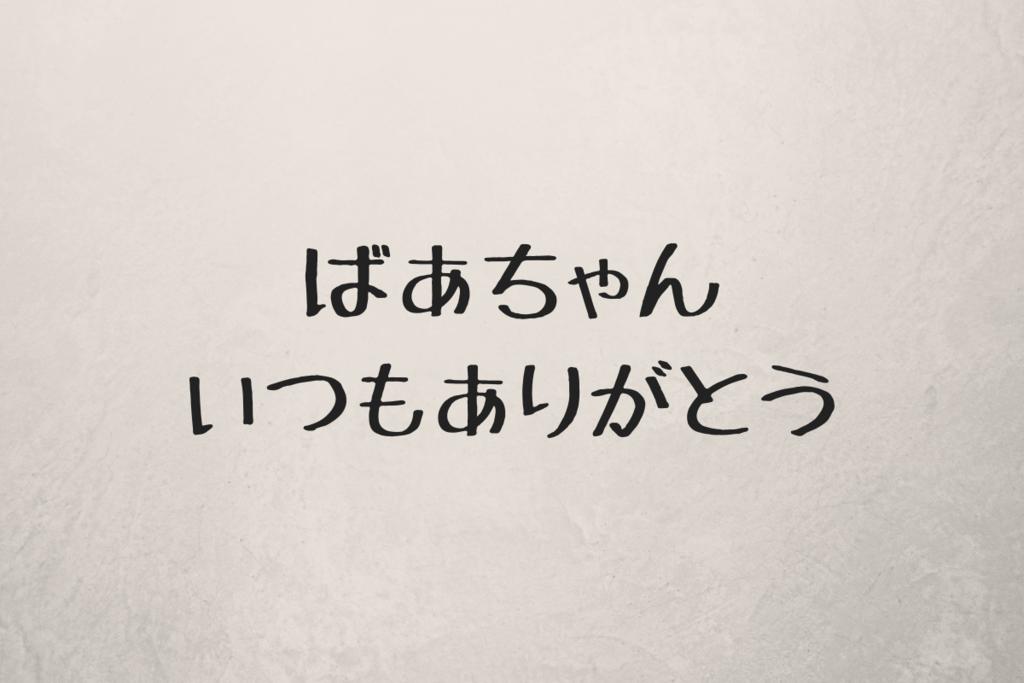 f:id:nishi0001:20180914150605p:plain