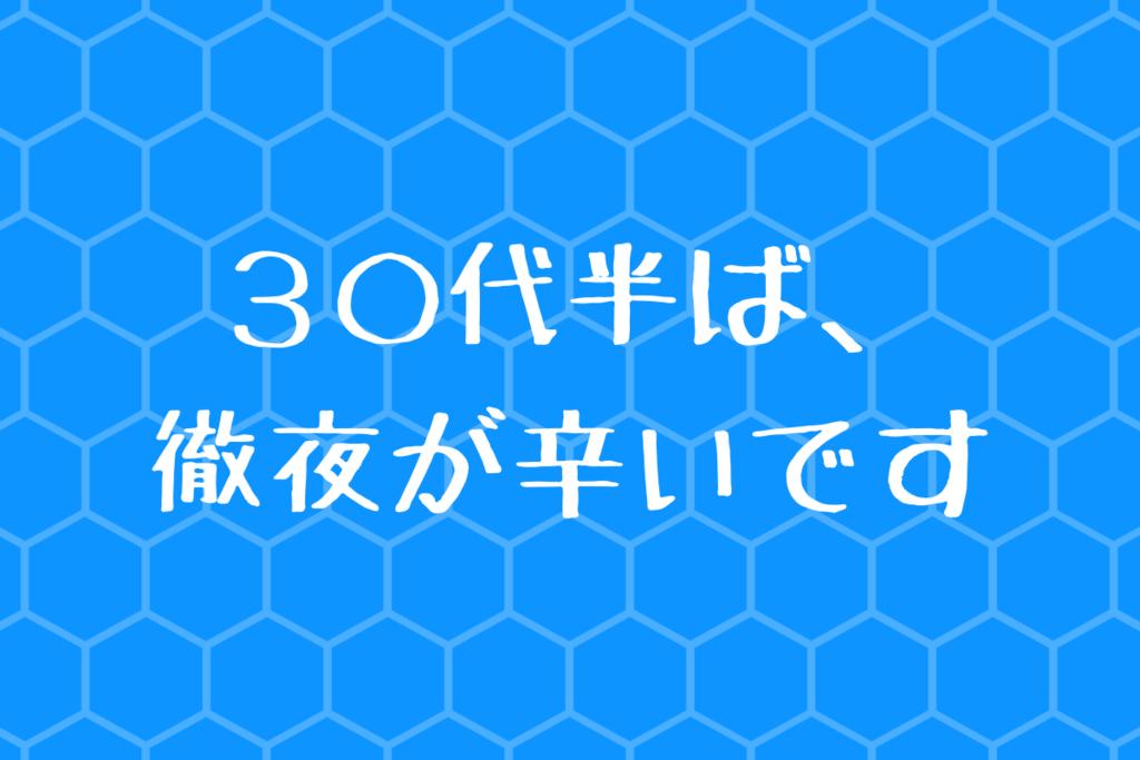 f:id:nishi0001:20180919134525p:plain